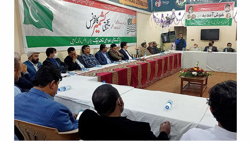 پاکستان عوامی تحریک کراچی ہیومن رائٹس ونگ کے زیراہتمام یکجہتی کشمیر کانفرنس