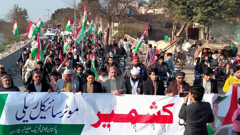 پاکستان عوامی تحریک لاہور کے زیراہتمام یکجہتی کشمیر ریلی