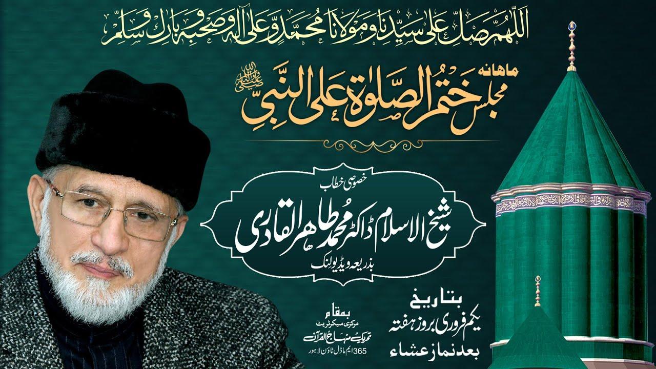 شیخ الاسلام ڈاکٹر محمد طاہرالقادری کا گوشہ درود کی ماہانہ مجلس ختم الصلوۃ علی النبی کے اجتماع سے خطاب