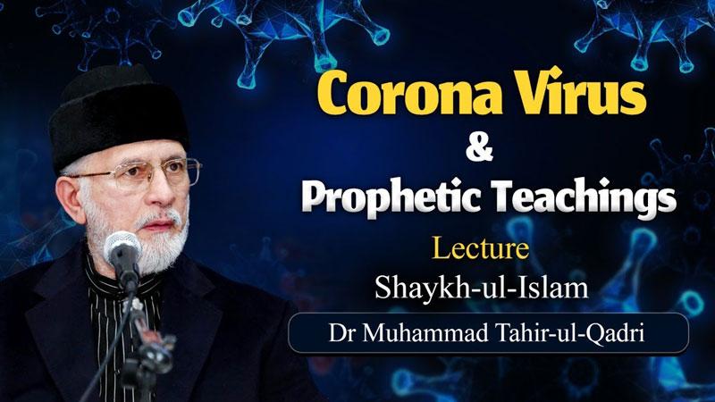 ڈاکٹر طاہرالقادری کی کورونا وائرس اور تعلیمات نبوی صلی اللہ علیہ وآلہ وسلم کے حوالے سے خصوصی گفتگو