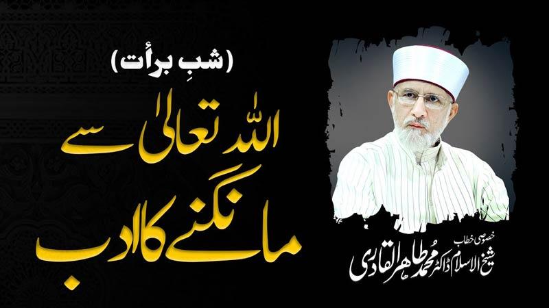 شیخ الاسلام ڈاکٹر محمد طاہرالقادری کا شب برات کے اجتماع سے خطاب (اللہ تعالیٰ سے مانگنے کا ادب)