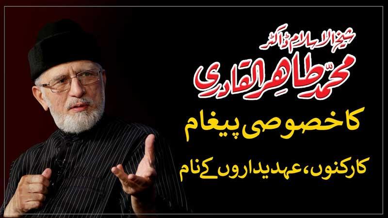 شیخ الاسلام ڈاکٹر محمد طاہرالقادری کا کارکنوں اور عہدیداروں کے نام خصوصی پیغام