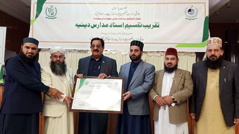 منہاج القرآن انٹرنیشنل کو نظام المدارس بورڈ مل گیا