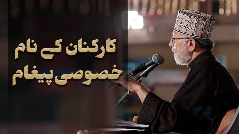 شیخ الاسلام ڈاکٹر محمد طاہرالقادری کا کارکنان کے نام اہم پیغام