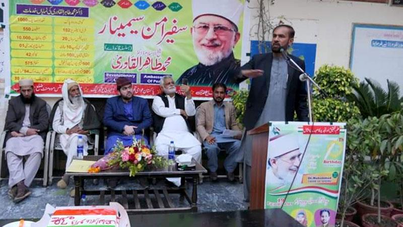 تحریک منہاج القرآن ضلع ننکانہ کے زیراہتمام ''سفیر امن سیمینار''