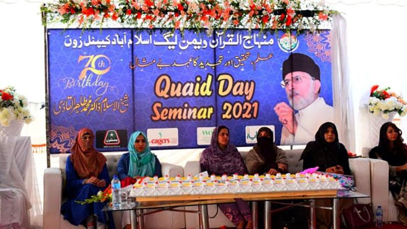 منہاج ویمن لیگ اسلام آباد کیپٹل زون کے زیراہتمام قائد ڈے سیمینار