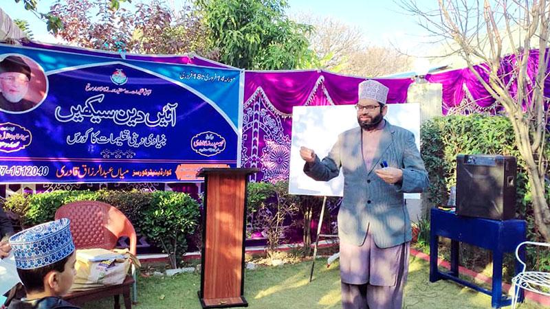منہاج القرآن نظامت تربیت کے زیراہتمام مظفرآباد میں ''آئیں دین سیکھیں'' کورس