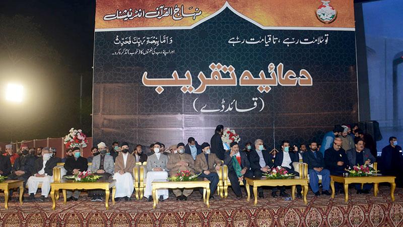 شیخ الاسلام ڈاکٹر محمد طاہرالقادری کی 70ویں سالگرہ پر ''دعائیہ تقریب''