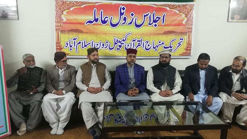 منہاج القرآن اسلام آباد کیپٹل زون کا اجلاس
