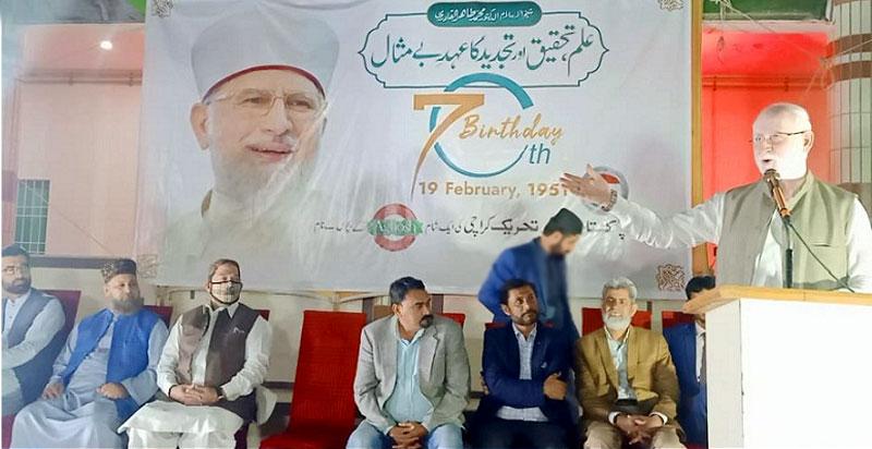 کراچی: ڈاکٹر محمد طاہرالقادری کی 70ویں سالگرہ پر عوامی تحریک کا سیمینار