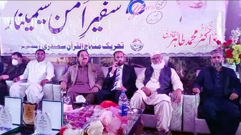 فیصل آباد: تحریک منہاج القرآن کی بسلسلہ قائد ڈے سمندری میں 'سفیرِ امن کانفرنس'
