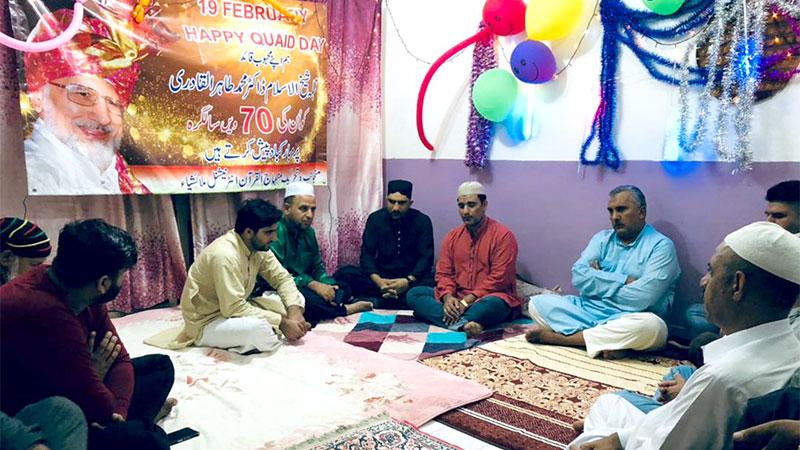 ملائیشیا: منہاج القرآن انٹرنیشنل کے زیراہتمام قائد ڈے کی مناسبت سے دعائیہ تقریب