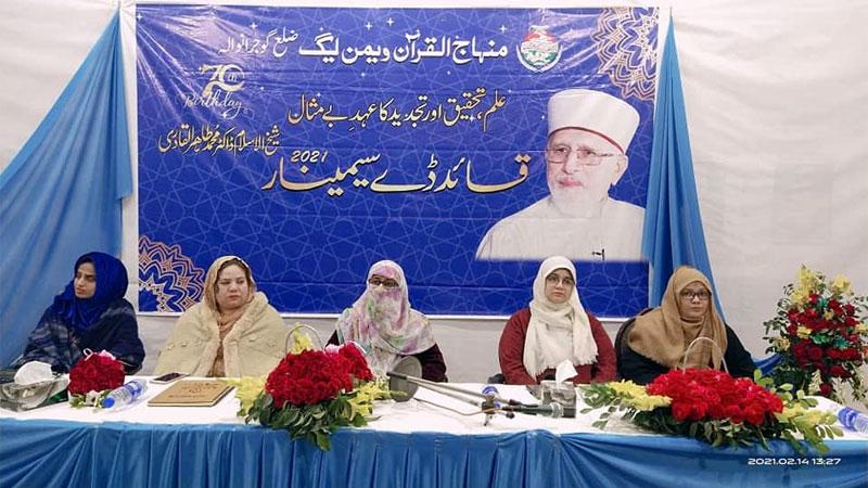 MWL (Gujranwala) lauds the struggle of Dr Tahir-ul-Qadri