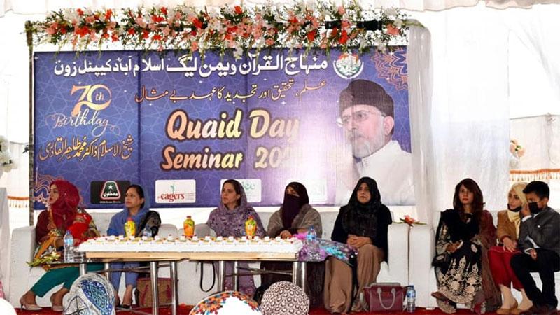 MWL Capital Zone Islamabad organizes Quaid Day Seminar