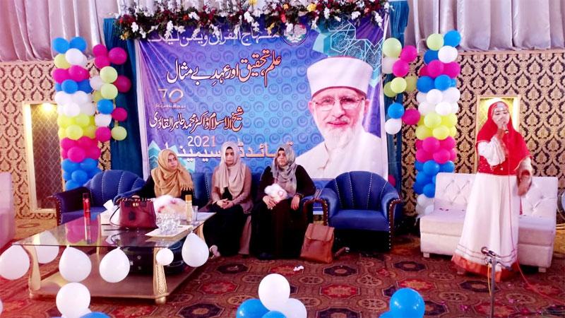 کمالیہ (ٹوبہ ٹیک سنگھ): منہاج القرآن ویمن لیگ کی قائد ڈے تقریب