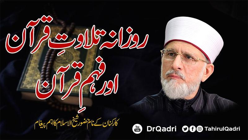 شیخ الاسلام کا پیغام --- روزانہ تلاوت قرآن اور فہم قرآن