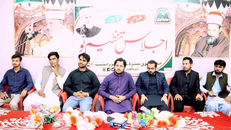 مصطفوی سٹوڈنٹس موومنٹ جنوبی پنجاب کی تنظیم نو