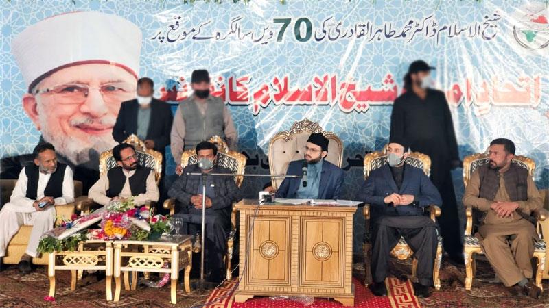 منڈی بہاؤالدین: تحریک منہاج القرآن کے زیراہتمام اتحاد امت و شیخ الاسلام کانفرنس