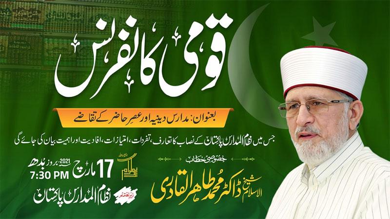 Shaykh-ul-Islam Dr Muhammad Tahir-ul-Qadri to address the National Conference on March 17
