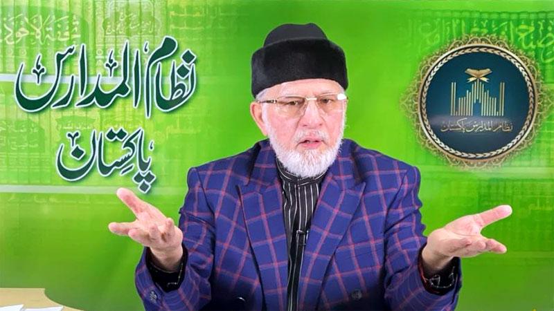 """قائد تحریک منہاج القرآن نے """"نظام المدارس پاکستان"""" کا نیا نصاب پیش کر دیا"""