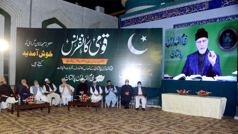 """شیخ الاسلام ڈاکٹر محمد طاہرالقادری نے """"نظام المدارس پاکستان"""" کا نیا نصاب پیش کر دیا"""
