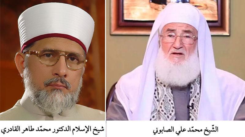 شام کے عظیم محقق الشیخ محمد علی الصابونی کے انتقال پر شیخ الاسلام ڈاکٹر محمد طاہرالقادری کا اظہار تعزیت