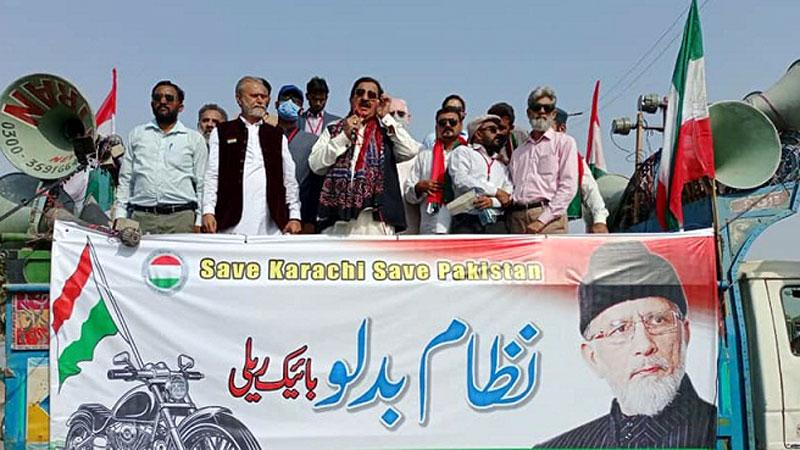 کراچی: 23 مارچ، پاکستان عوامی تحریک کی کراچی میں نظام بدلو ریلی