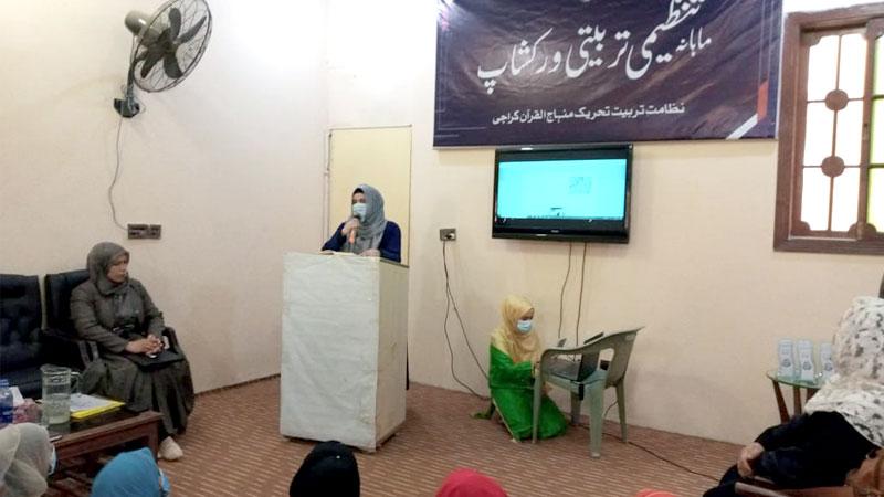 منہاج القرآن ویمن لیگ کراچی کے زیراہتمام تنظیمی و تربیتی ورکشاپ کا انعقاد