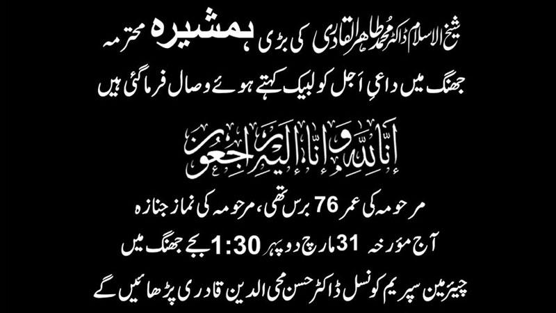 شیخ الاسلام کی بڑی ہمشیرہ محترمہ جھنگ میں انتقال کر گئیں، نماز جنازہ 1:30 بجے ادا کی جائے گی