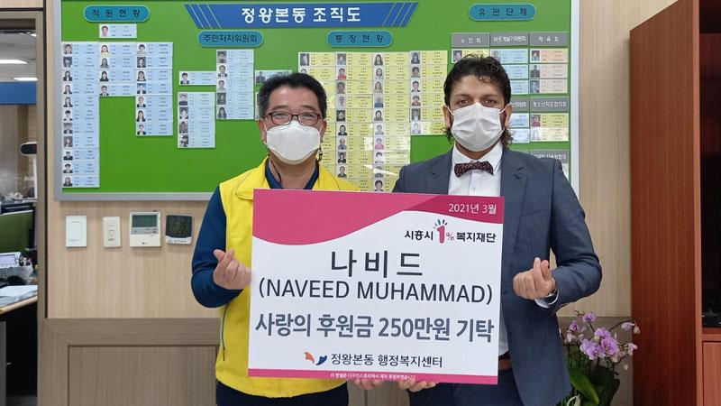 منہاج ویلفیئر فاؤنڈیشن ساؤتھ کوریا کی مقامی فلاحی تنظیم کی مالی اعانت