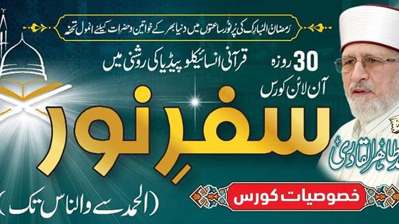 Safar-e-Noor Quran Course By Nizamat-e-Tarbiyat MQI