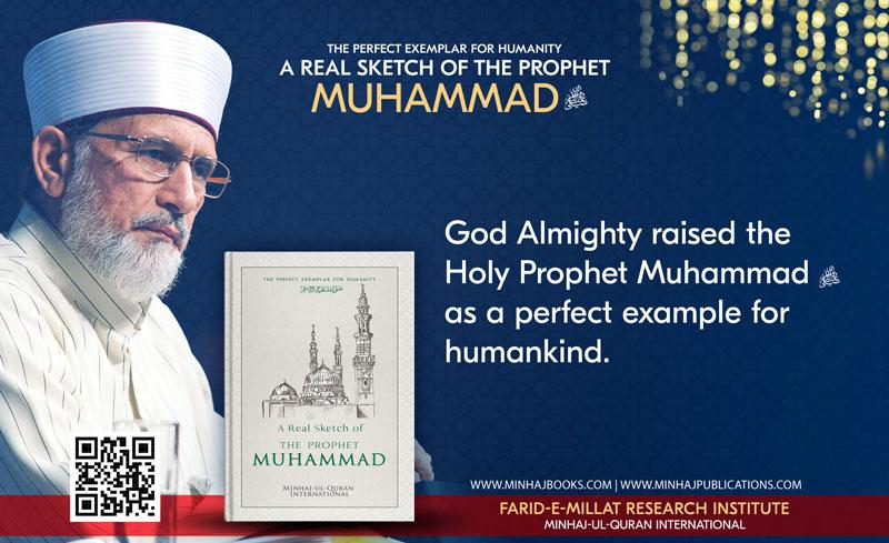 منہاج القرآن کی طرف سے سیرت محمدی ﷺ کا حقیقی خاکہ کتاب شائع