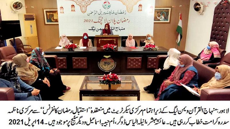 منہاج القرآن ویمن لیگ 3 سو مقامات پر دروس قرآن کا انعقاد کرے گی