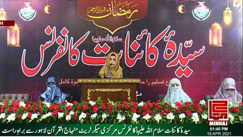 منہاج القرآن ویمن لیگ کے زیراہتمام سیدہ کائنات کانفرنس کا انعقاد
