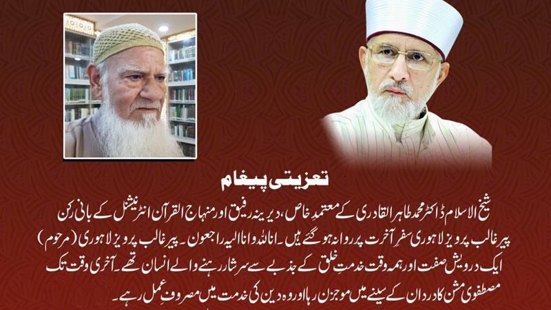 شیخ الاسلام کے دیرینہ رفیق اور منہاج القرآن کے بانی رکن پیر غالب پرویز لاہوری انتقال کر گئے