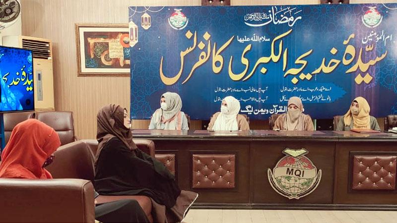 """منہاج القرآن ویمن لیگ کے زیراہتمام """"سیدہ خدیجۃ الکبریٰؓ کانفرنس"""" کا انعقاد"""