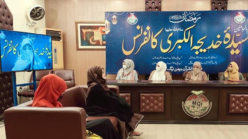 MWL holds Sayyida Khadija al-Kubra (R.A.) Conference on her death anniversary