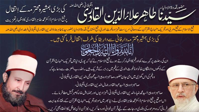 Shaykh-ul-Islam grieved over the death of Huzoor Qudwat-ul-Awliya's elder sister