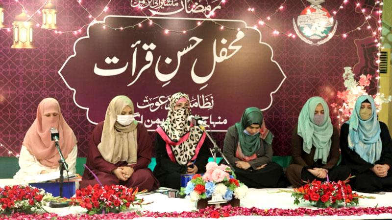 منہاج القرآن ویمن لیگ کے زیراہتمام محفل حسنِ قرأت، مادرِ تحریک کی شرکت