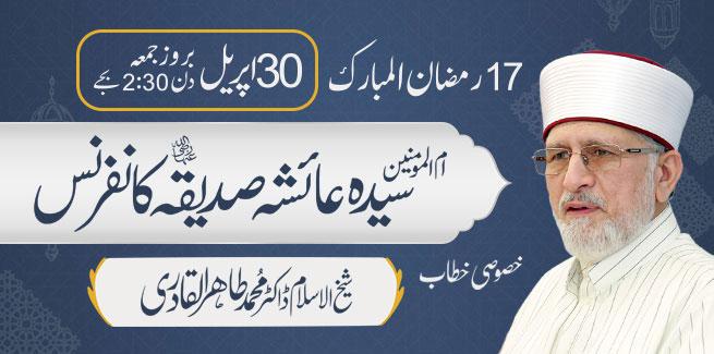 Ummul Momineen Sayyida Ayesha Siddiqa (ra) Conference | 30 April 2021