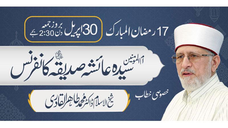 منہاج القرآن ویمن لیگ کے زیراہتمام سیدہ عائشہ صدیقہؓ کانفرنس 17 رمضان المبارک کو ہوگی