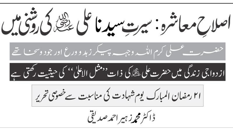 اصلاح معاشرہ: سیرت سیدنا علی کرم اللہ وجہہ الکریم کی روشنی میں