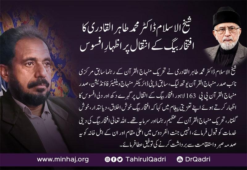 MQI Lahore leader Iftikhar Baig passes away