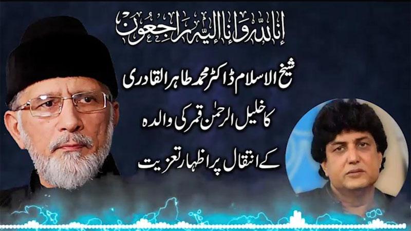 Dr Tahir-ul-Qadri condoles with Khalil-ur-Rehman Qamar over his mother's death