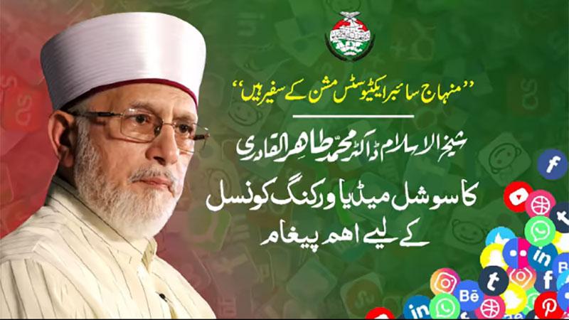Shaykh-ul-Islam Dr Muhammad Tahir-ul-Qadri urges MQI activists to use social media for positive purposes
