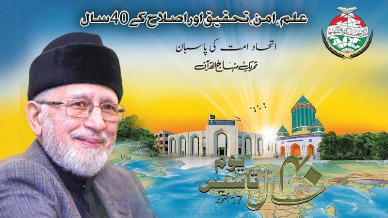 شیخ الاسلام ڈاکٹر محمد طاہرالقادری کا منہاج القرآن کے 40 ویں یوم تاسیس سے خطاب