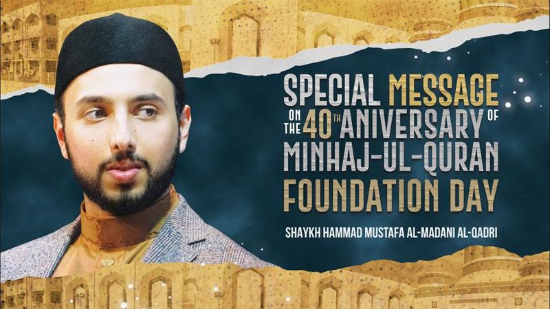 منہاج القرآن کے 40ویں یوم تاسیس پر شیخ حماد مصطفیٰ المدنی القادری کا خصوصی پیغام