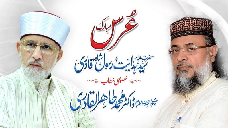 سید ہدایت رسول شاہ قادری کے سالانہ عرس پر شیخ الاسلام ڈاکٹر محمد طاہرالقادری کا خطاب