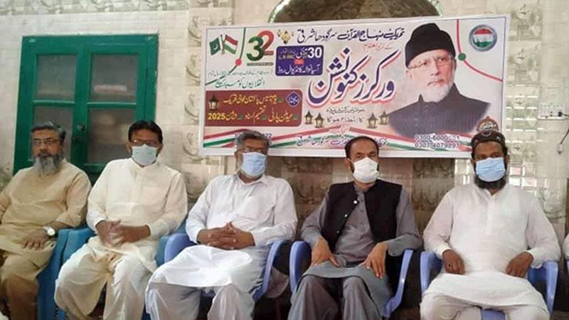پاکستان عوامی تحریک سرگودھا کے زیراہتمام یوم تاسیس اور ورکرز کنونشن