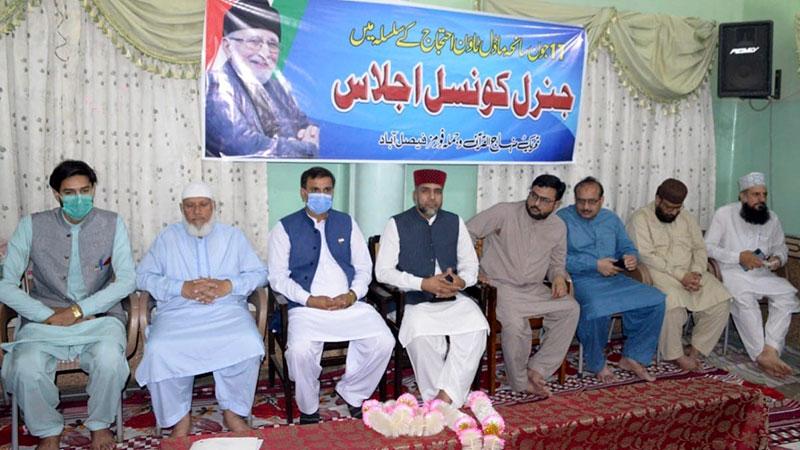 منہاج القرآن فیصل آباد کی جنرل کونسل کا اجلاس